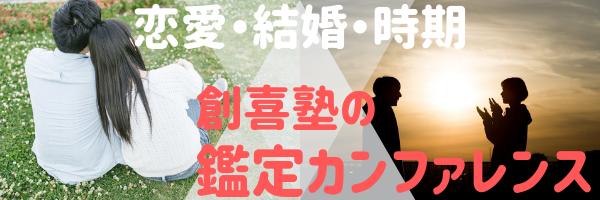 創喜塾バナー